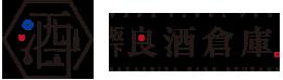 坂下良酒倉庫